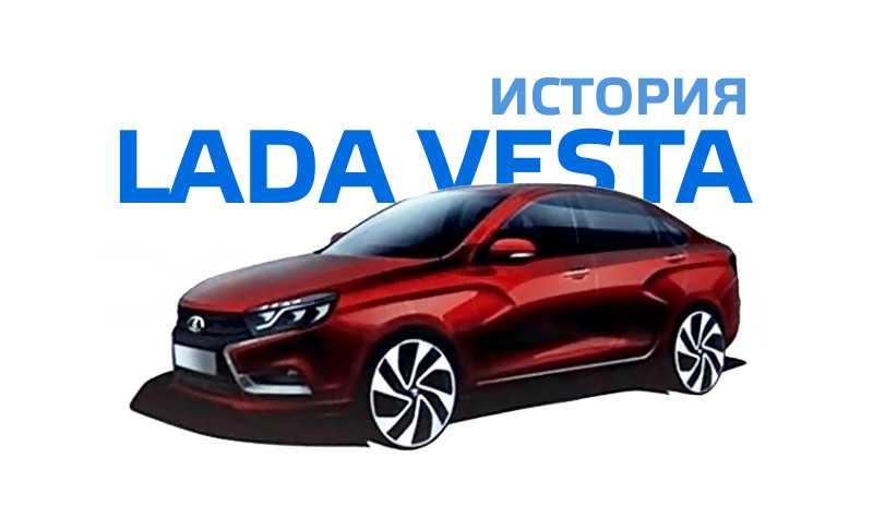 """LADA """"Vesta"""" 2180 характеристики фотографии"""