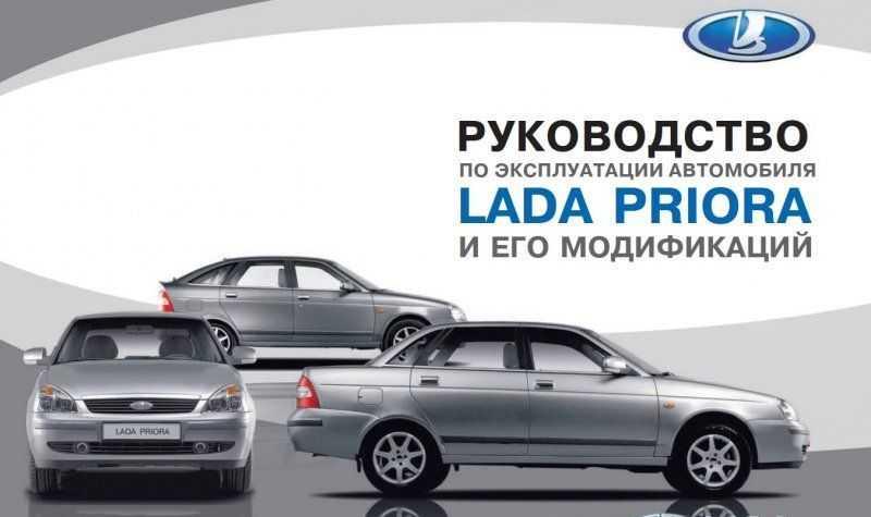 Автомобили Lada Priora руководство по эксплуатации состояние на 16 апреля 2007