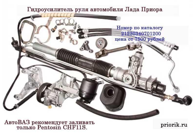 Гидроусилитель руля Лада Приора 2170 в Москве