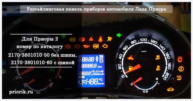 Лайфхак: панель приборов автомобиля Лада Приора, всё что нужно знать
