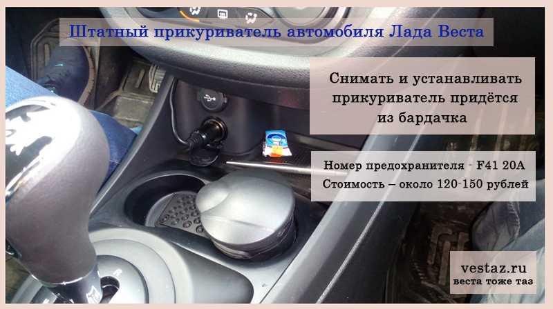 Лайфхак: прикуриватель автомобиля Лада Веста — как установить, поменять подсветку