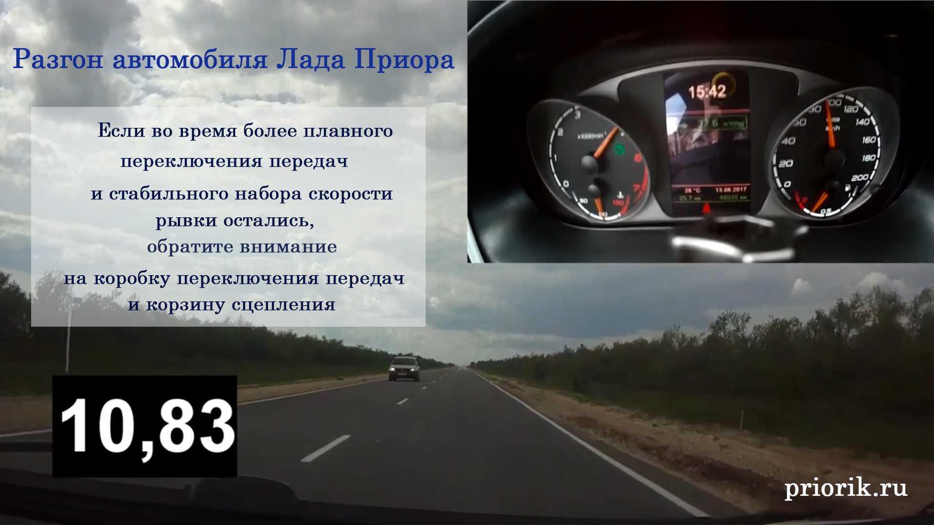 Какой разгон до 100 у Приоры — как правильно разгоняться на машине