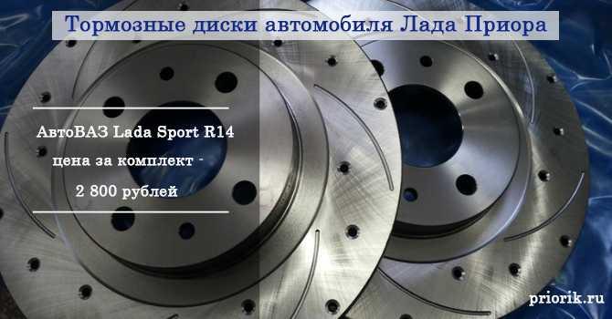 Диск тормозной передний (Lada Sport) ВАЗ-2110-2112,1118,2170,2190 R-14 (2шт.)