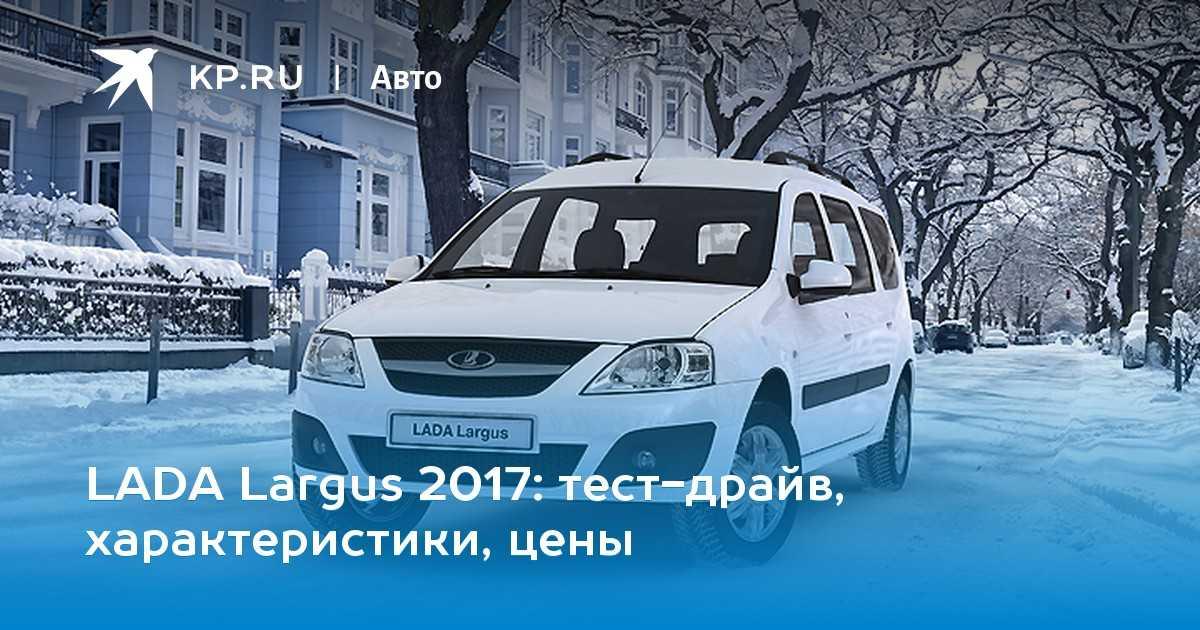 LADA Largus универсал CNG от 897 900 руб. – Цены и комплектации – Лада-Центр Юго-Запад: дилер LADA в г. Санкт-Петербург