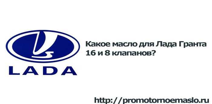 Масло в коробку передач (КПП) Lada Granta