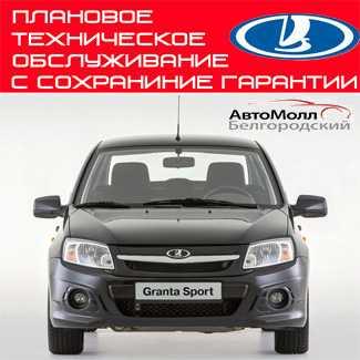 Руководство по эксплуатации, техническому обслуживанию и ремонту автомобиля Лада Гранта ВАЗ 2190