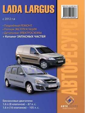 Технические характеристики и комплектации LADA (ВАЗ) Largus, 1 поколение (2012 – н.в.)