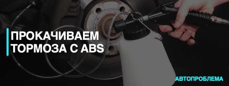 Прокачиваем тормоза с АБС