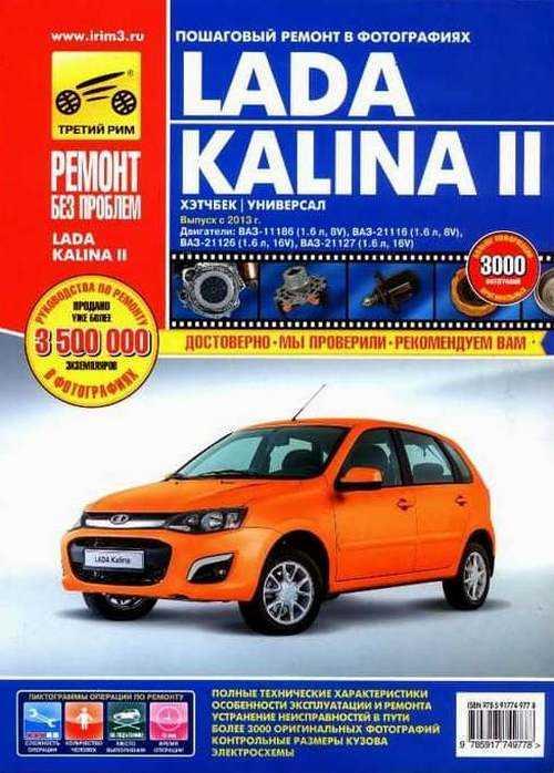 Руководство по ремонту и обслуживанию Lada Kalina ВАЗ-1117, ВАЗ-1118 и ВАЗ-1119 » Ремонт и тюнинг автомобилей, автопортал
