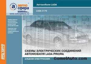 Схемы электрических соединений автомобиля Lada Priora. Альбом электросхем » Скачать книги в форматах txt, fb2, pdf бесплатно|Большая электронная библиотека |Постоянное обновление базы