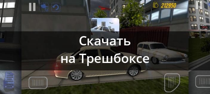 Скачать Русские Тачки Приорик 2.2 для Android