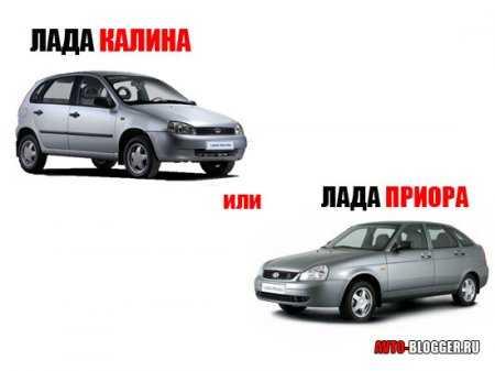 Какая лучше Лада Приораили Лада Калина: сравниваем автомобили