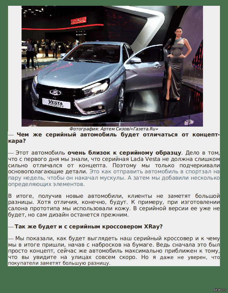 Концепт Lada Vesta открыл новую главу вдизайне серийных Лад — ДРАЙВ