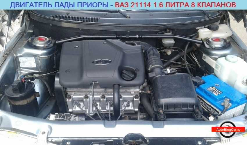 11194 1.4 литра 89 л.с - двигатель ВАЗ (Лада Калина 1117/1118/1119): ресурс, характеристики, надежность, проблемы, расход топлива, плюсы и минусы