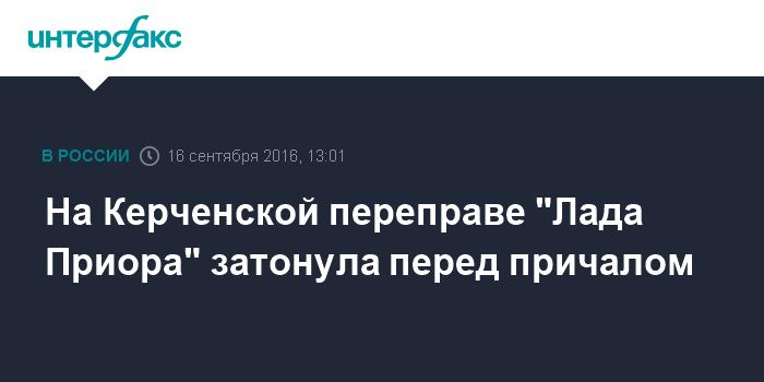 """На Керченской переправе """"Лада Приора"""" затонула перед причалом"""