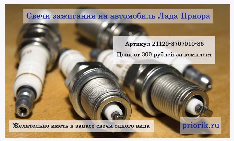 Свечи на Приору в мотор 16 клапанов, производители и цены аналогов