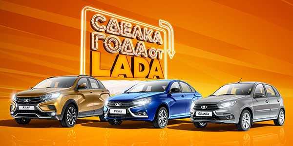 LADA | Автоэкспресс - официальный дилер ЛАДА (ВАЗ) в Иваново – Официальный дилер LADA в г. Иваново