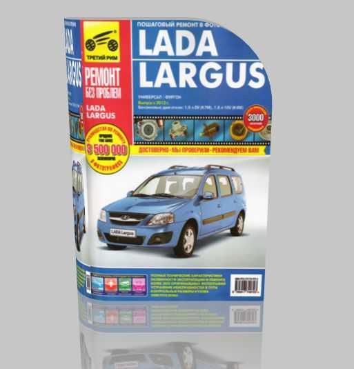 Руководство по ремонту и эксплуатации Лады Ларгус