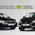 Какой автомобиль лучше Приора или Веста?