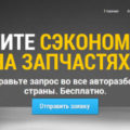 Запчасти ВАЗ (Лада) Priora купить, сравнить цены в Балашихе, страница 2 - BLIZKO